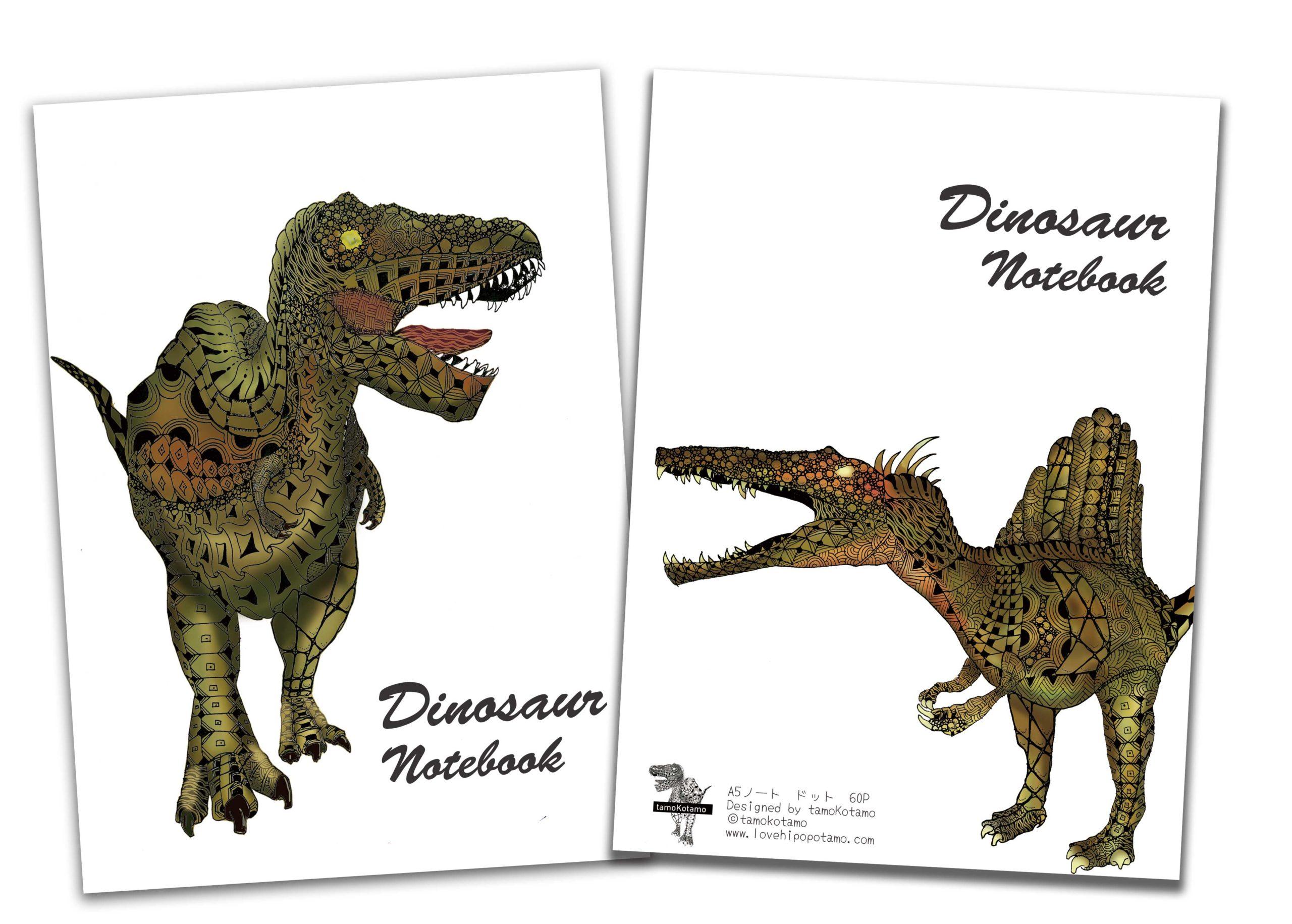 恐竜ノート