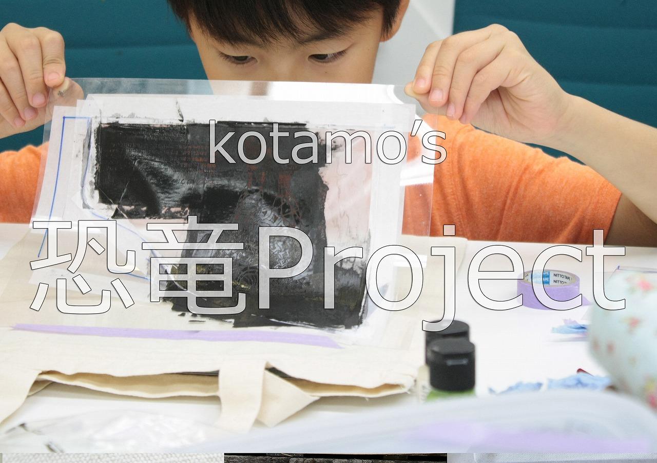 コタモの恐竜プロジェクト