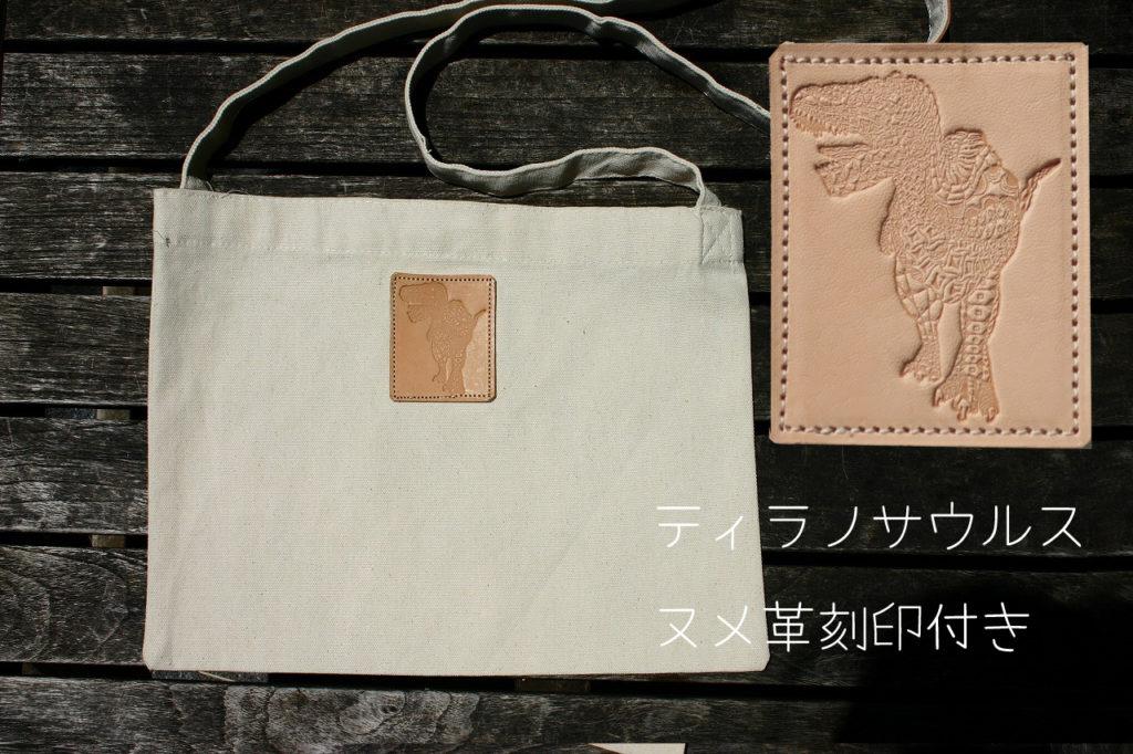 恐竜刻印された本革ヌメ革付きバッグ 恐竜デザイン タモコタモ
