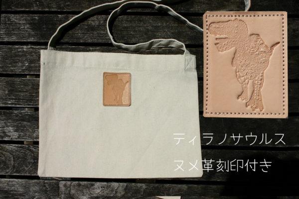 ヌメ革恐竜刻印付き 斜め掛けバッグ(サコッシュ) 恐竜デザイン タモコタモ