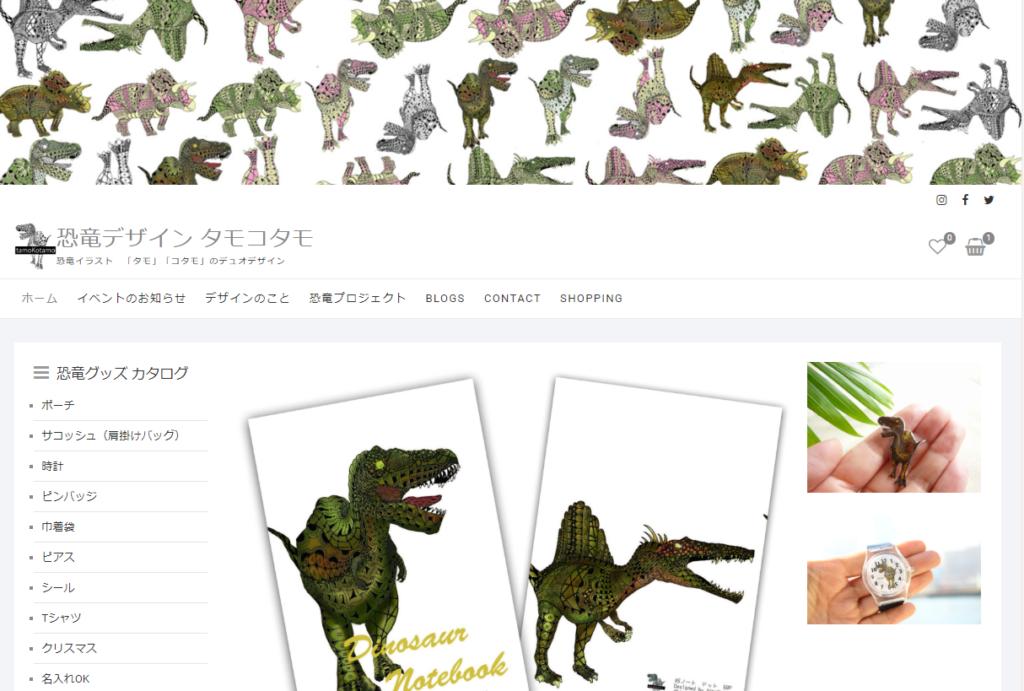 新しくなったタモコタモの恐竜ウェブページ