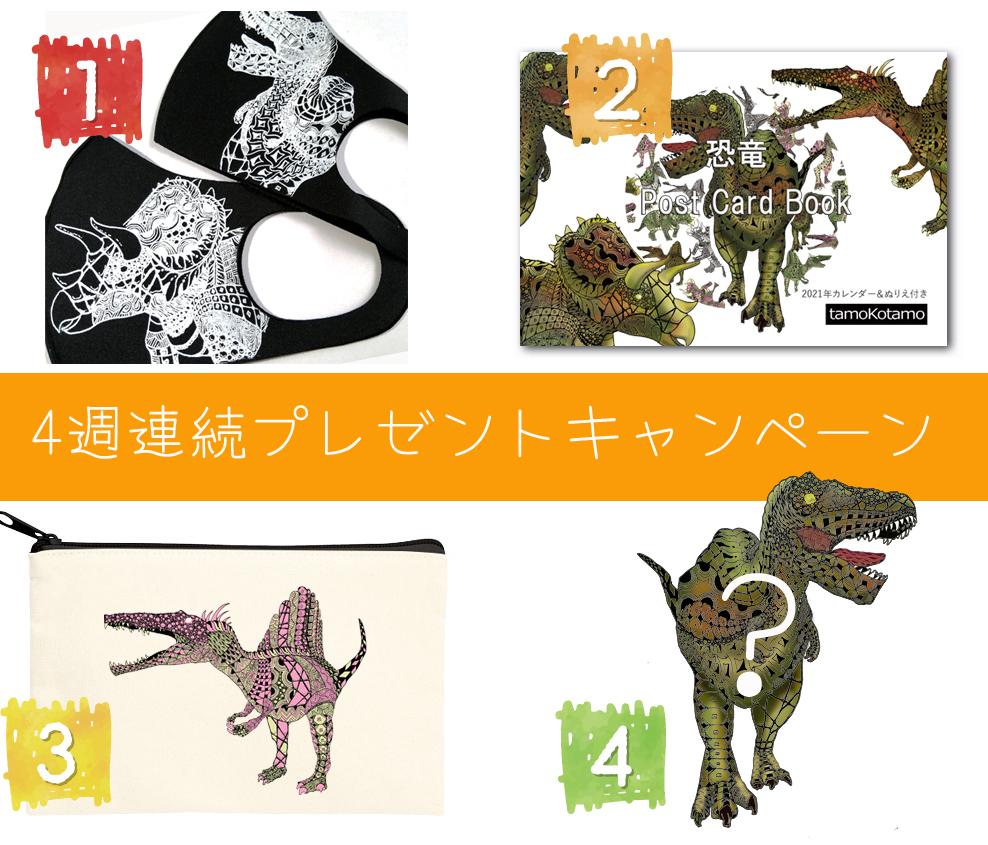 タモコタモ恐竜グッズプレゼントキャンペーン