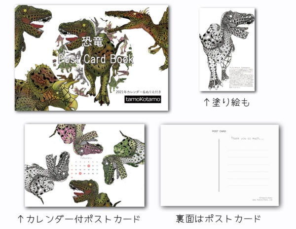 恐竜ポストカード