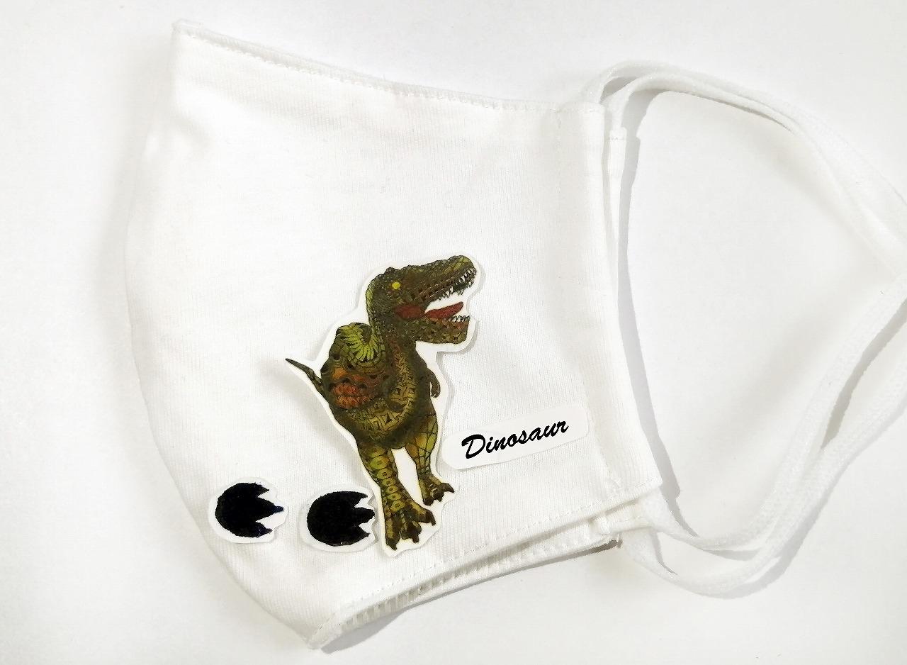 恐竜マスクを作ろう オーガニックコットンマスクキット