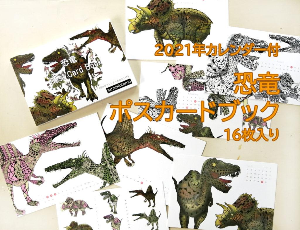 2021年恐竜カレンダー付カードブック