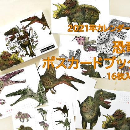 2021年恐竜カレンダー 恐竜塗り絵付き16枚入り