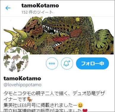 恐竜デザインタモコタモツイッター