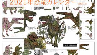 先着15名様に恐竜カレンダー プレゼント