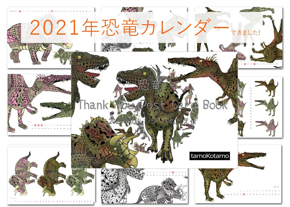 2021恐竜カレンダー