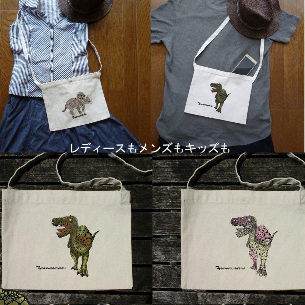 恐竜サコッシュバッグ
