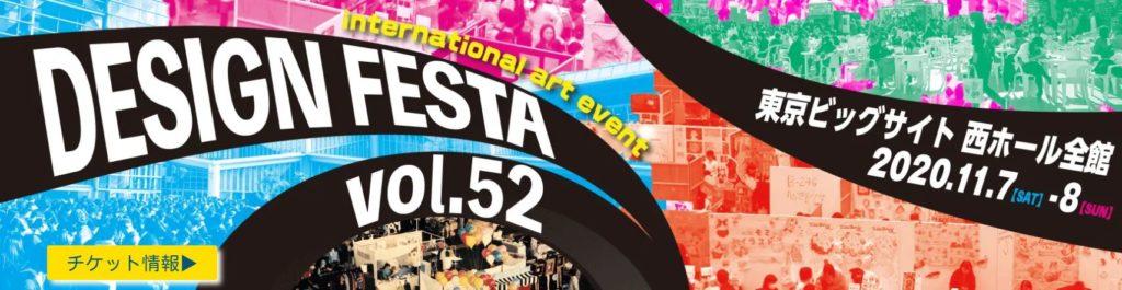 デザインフェスタ52