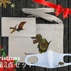 クリスマスプレゼントに恐竜プテラノドン