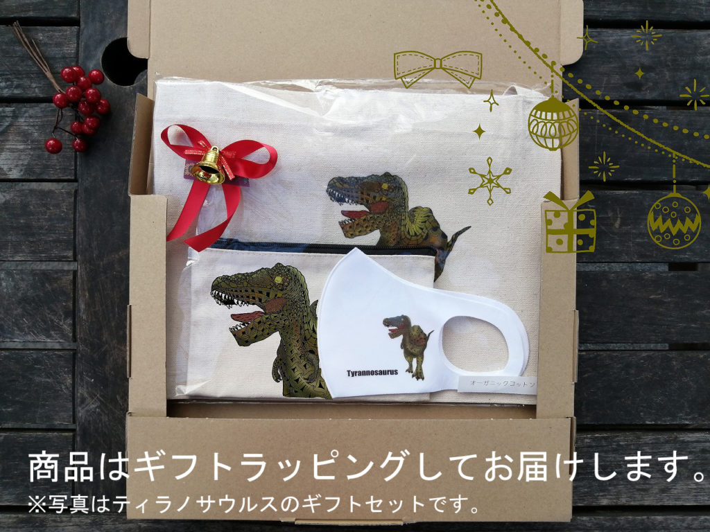 恐竜クリスマスセット