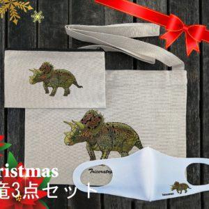 クリスマスプレゼントに恐竜トリケラトプス