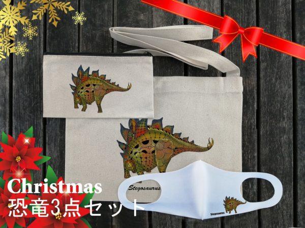 クリスマスプレゼントに恐竜ステゴサウルス