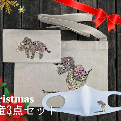 恐竜3点クリスマスプレゼントセット(ピンク恐竜MIX)ギフトラッピング付