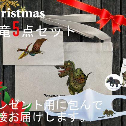 恐竜豪華5点プレゼントセット(ミックス恐竜)ギフトラッピング付